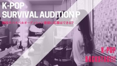 大人気の韓国サバイバルオーディション番組に応募は出来るの?