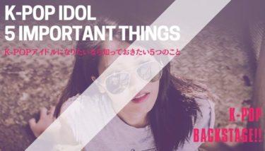 韓国でK-POPアイドルになりたいなら知っておきたい5つのこと