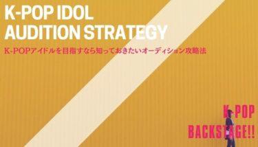 K-popアイドルを目指すなら知っておきたいオーディション攻略法