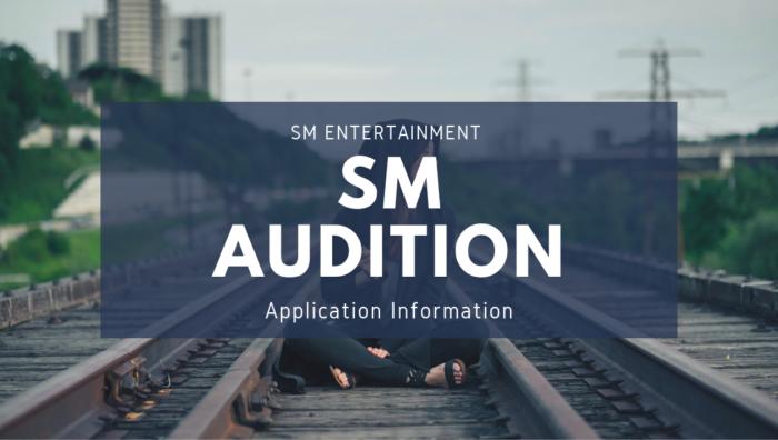 【2019年】SMのオーディション情報を紹介!【韓国芸能事務所】