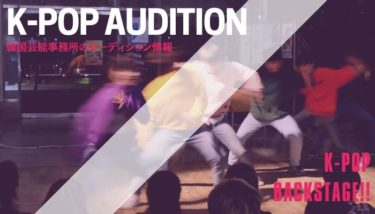 【簡単まとめ】韓国芸能事務所のオーディション情報【K-POP】