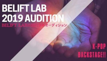 【2019年】BELIFT LABのオーディション情報を紹介!【韓国芸能事務所】