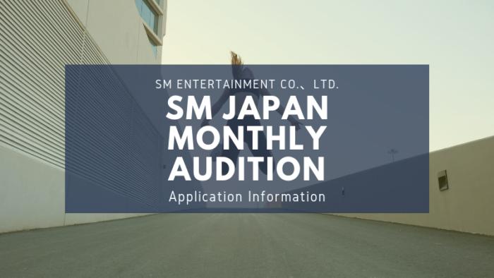 2019年SM JAPANのマンスリーオーディションが復活! - BACK STAGE!!