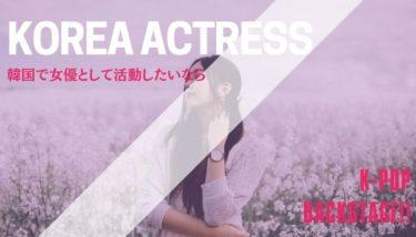 【結論】韓国で女優として活動したい→日本での実績と経験必須!
