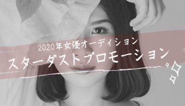 【2020年】スターダストプロモーション【女優オーディション】