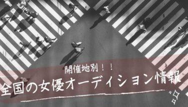 【開催地別】全国の女優オーディション情報をピックアップ!