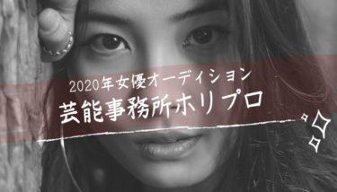 【2020年】芸能事務所ホリプロ【女優オーディション】