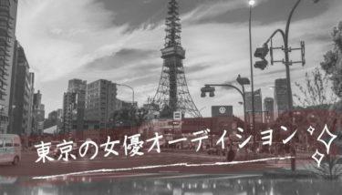 【最新版】東京の女優オーディション情報をピックアップ