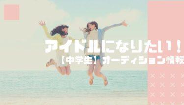 【中学生】アイドルになりたいなら【オーディション】