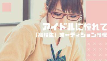 【高校生】アイドルに憧れて【オーディション】
