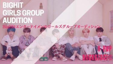 【2020年】BIGHITガールズグループオーディション【韓国芸能事務所】