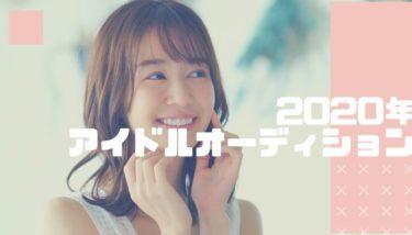 厳選!2020年オススメのアイドルオーディション!