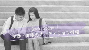 女優・俳優のオーディション情報|バックステージ(オーディション情報サイト)