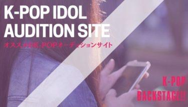 【お気に入り必須】オススメのK-POPオーディションサイトの紹介
