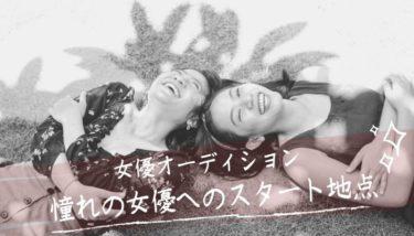 【女優オーディション】憧れの女優になりたい人のスタート地点!【完全版】