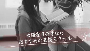 【芸能スクール】女優を目指す方におすすめのスクールをご紹介!