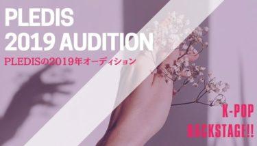 【2019年】PLEDISのオーディション情報を紹介!【韓国芸能事務所】