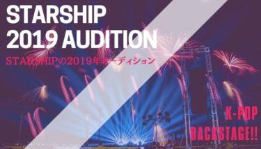 【2019年】STARSHIPのオーディション情報を紹介!【韓国芸能事務所】