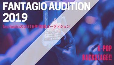 【2019年】fantagioのオーディション情報を紹介!【韓国芸能事務所】