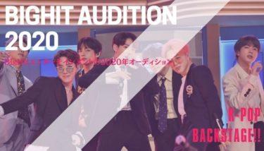 【2020年】BIGHITのオーディション情報を紹介!【韓国芸能事務所】