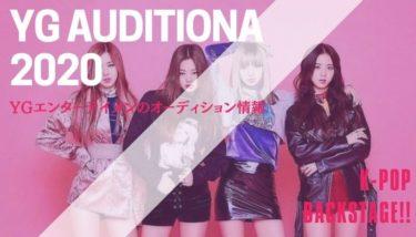 【2020年】YGのオーディション情報を紹介!【韓国芸能事務所】