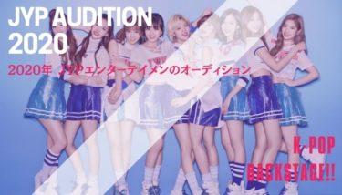 【2020年】JYPのオーディション情報を紹介!【韓国芸能事務所】