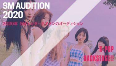 【2020年】SMのオーディション情報を紹介!【韓国芸能事務所】