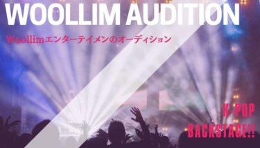 【K-POP】Woollim Entertainmentのオーディション情報を紹介!【韓国芸能事務所】