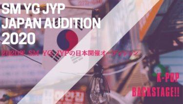 【SM・YG・JYP・BIGHIT】2020年日本開催オーディション情報!【韓国芸能事務所】