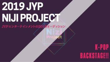 とうとうスタートしたNizi Projectを徹底調査!【JYPオーディション2019】