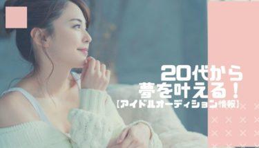 【20代から夢を叶える】アイドルオーディション情報