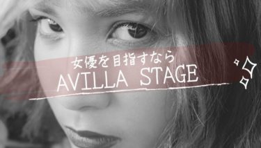 女優を目指すならAVILLA STAGE!2020年のオーディション情報