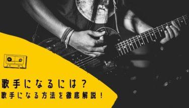 【歌手になるには?】歌手になる方法を徹底解説!