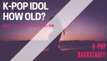 聞きたくても聞けないオーディション合格と年齢の関係【韓国アイドル】