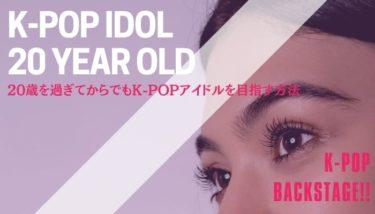 20歳過ぎてからでもK-POPアイドル目指す方法【年齢関係なし】