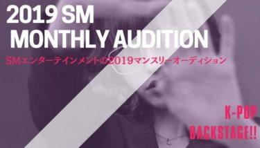 2019年SM JAPANのマンスリーオーディションが復活!