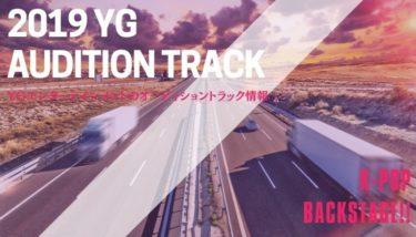 2019年YGオーディショントラック情報! 今年もYGが韓国を回ります!