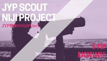 JYP新人開発チームが日本全国をスカウトしています!【Nizi Project】