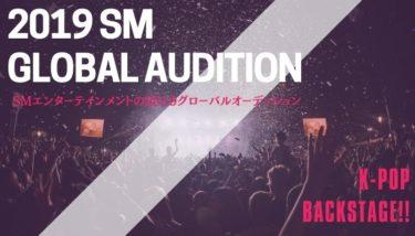 SMの2019年グローバルオーディション情報が知りたい!