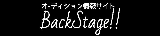 オーディション情報メディア|BACK STAGE!!(バックステージ!!)