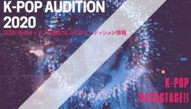 【最新版】2020年のチャンスを掴む!K-POPオーディション情報