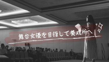 【舞台女優を目指すなら】おすすめの養成所をご紹介!