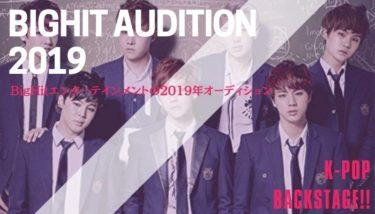 【2019年】BIGHITのオーディション情報を紹介!【韓国芸能事務所】