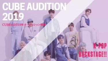 【2019年】CUBEのオーディション情報を紹介!【韓国芸能事務所】