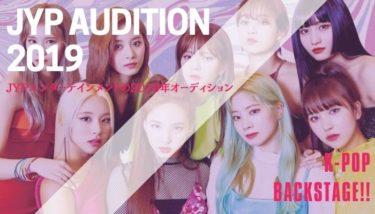 【2019年】JYPのオーディション情報を紹介!【韓国芸能事務所】