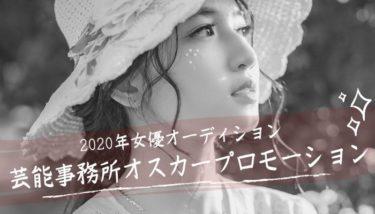 【2020年】オスカープロモーション【女優オーディション】