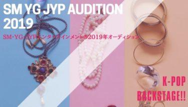 【SM・YG・JYP】2019年日本開催オーディション情報!【韓国芸能事務所】
