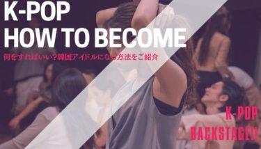 何をすればいい?韓国アイドルになる方法をご紹介!