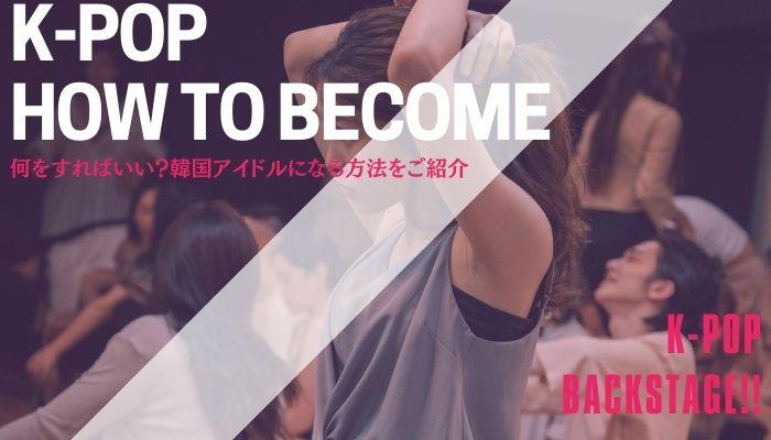 アイドル なるには 韓国 に 韓国でK