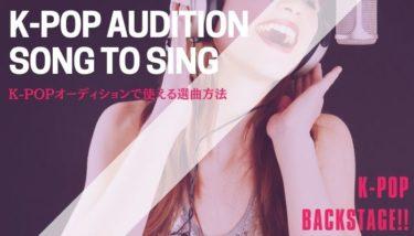 何歌ったらいいの?韓国オーディションで使えるK-POPの選曲方法。